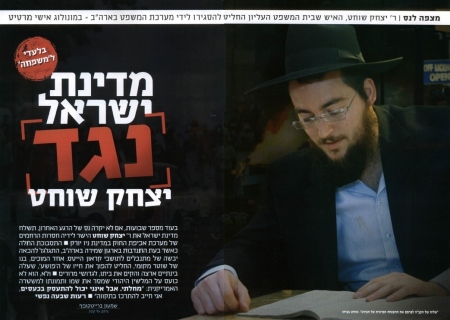 Shuchat pretends to be learning some Torah for Mishpacha Magazine photo opp.