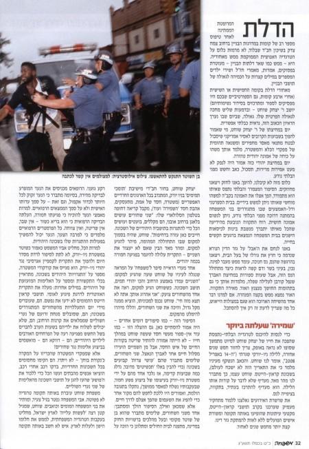 Mishpacha Magazine Interview Yitzchak Shuchat-יצחק שוחט-מוסר-מלשין-שמירה- (3)