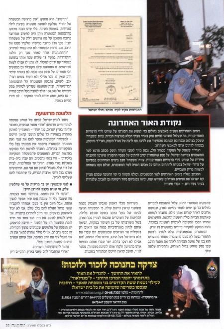 Mishpacha Magazine Interview Yitzchak Shuchat-יצחק שוחט-מוסר-מלשין-שמירה- (4)