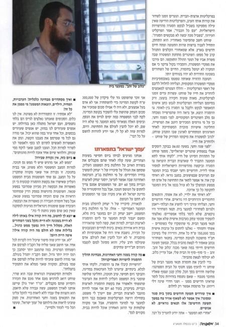 Mishpacha Magazine Interview Yitzchak Shuchat-יצחק שוחט-מוסר-מלשין-שמירה- (5)