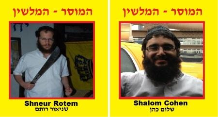 Shneur Rotem-שניאור רותם-מוסר-מלשין-משיחיטים-shalom cohen-שלום כהן
