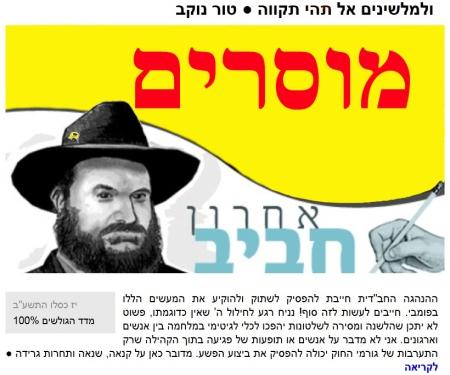 שניאור חביב-Shneur Chaviv-Chabad.info-מסירה-מלשינים