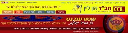 col.org.il- shturem.net - collive.com-chabad.info - meshichistim-מישיחסטים