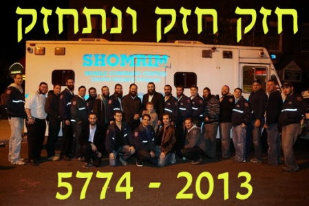 Crown Heights Shomrim 5774-2013