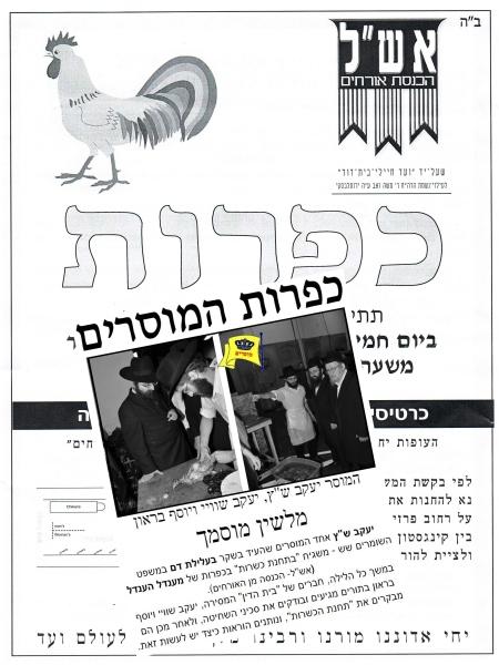 Eshel Hachnosas Orchim-Kaparut-menachem mendel hendel-yaakov shatz- (-אשל-הכנסת -אורחים) (3)