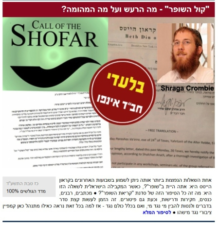 Meshichistim-Shraga Crombie-chabadinfo-mendel hendel-call of the shofer