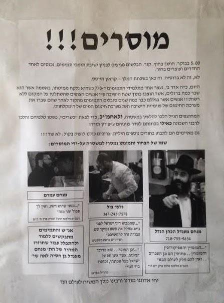 מישיחיסטים -meshichist -mossrim-mesira-מוסרים