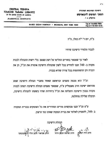 mikve-menachem-mendel-hendel-central-yeshiva-tomchei-tmimim-and-749