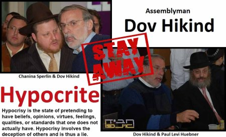 Dov Hikind-chanina sperlin-hypcocrite-yitzchak shuchat-crown heights shmira-mesirah-corruption-fraud