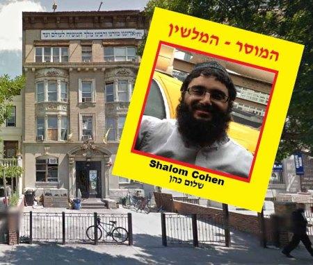 Shalom Cohen-שלום כהן-749 Eastern parkway-Brooklyn-ny