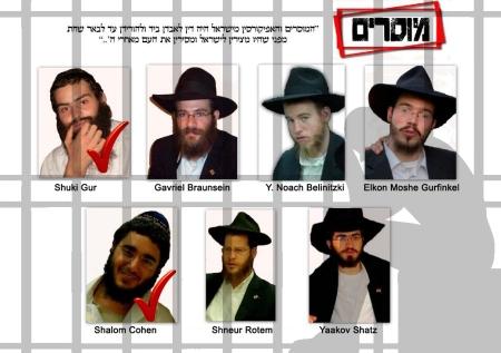 מוסרים -shuki gur-shalom cohen-shneur rotem-noach belinitzki-yaakov shatz-Gavriel Braunsein-Elkon Moshe Gurfinkel-שוקי גור-יעקב שץ-