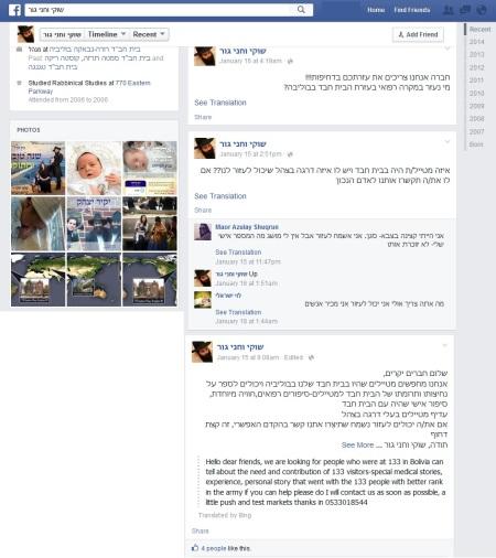 Facebook-shuki gur-שוקי גור