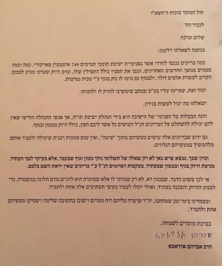 Rabbi Osdoba's letter authorizing the victim to go to the police