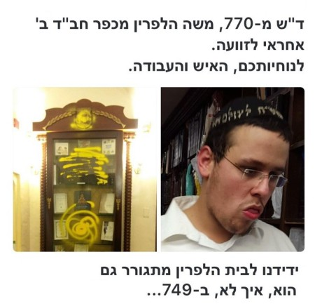 The culprit Moshe Halperin, who currently resides in 749 Eastern Parkway